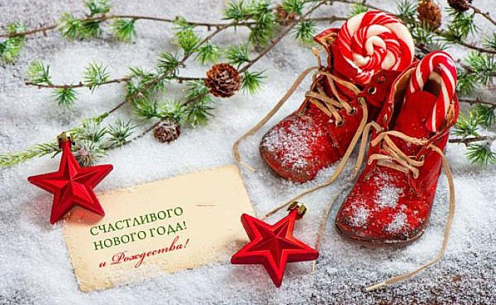 Картинки с поздравлениями с Новым 2021 годом и Рождеством